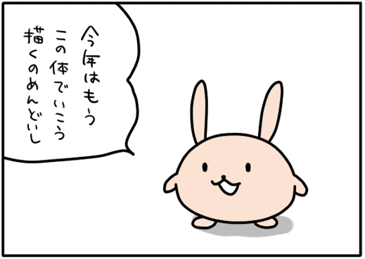 【4コマ漫画】シンプルライフ