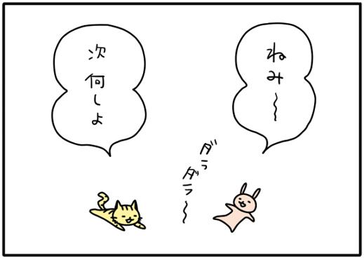 【4コマ漫画】企画会議