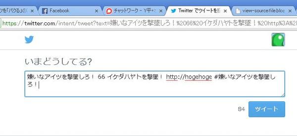 24tweet画面