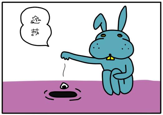【4コマ漫画】穴の奥