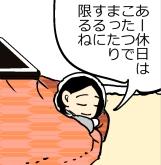 【4コマ漫画】冬の休日