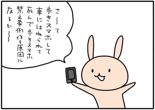 【4コマ漫画】歩きスマホ