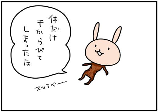 【4コマ漫画】軽量化