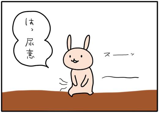 【4コマ漫画】うさ男の尿