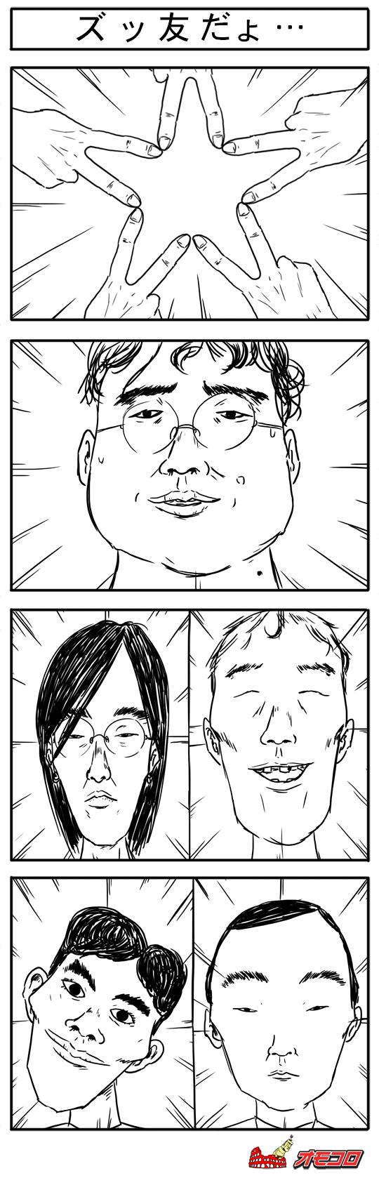 4コマ漫画「ズッ友だょ…」