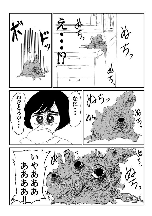 ねぎとろおじさん(原稿)_017