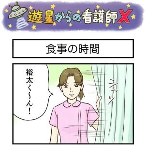 【遊星からの看護師X】食事の時間
