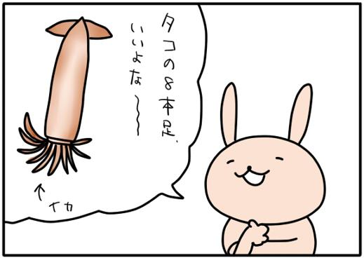 【4コマ漫画】8本の足