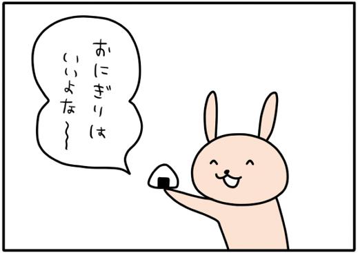 【4コマ漫画】良いところ