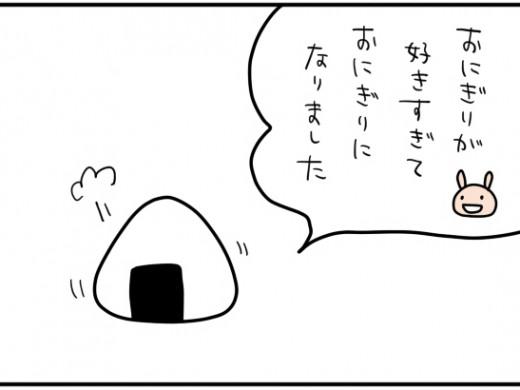 【4コマ漫画】おにぎりへの愛