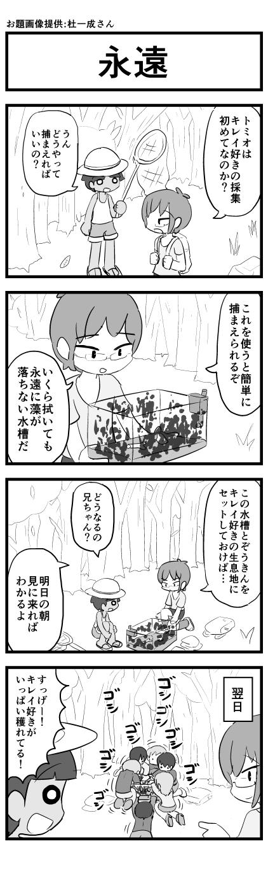 4コマ_008_2