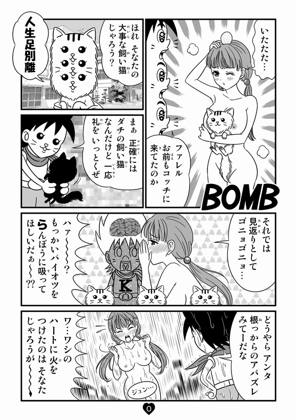 バトル少年カズヤ 第36話0007