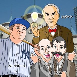 【嘘歴史漫画】エジソン、ベーブ・ルース、ライト兄弟…偉人たちが一皮むけた瞬間