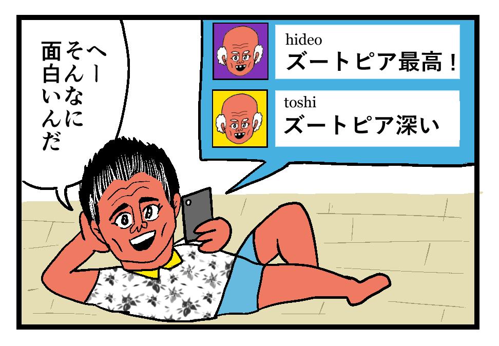 【漫画】ご存じ!カシマタくん
