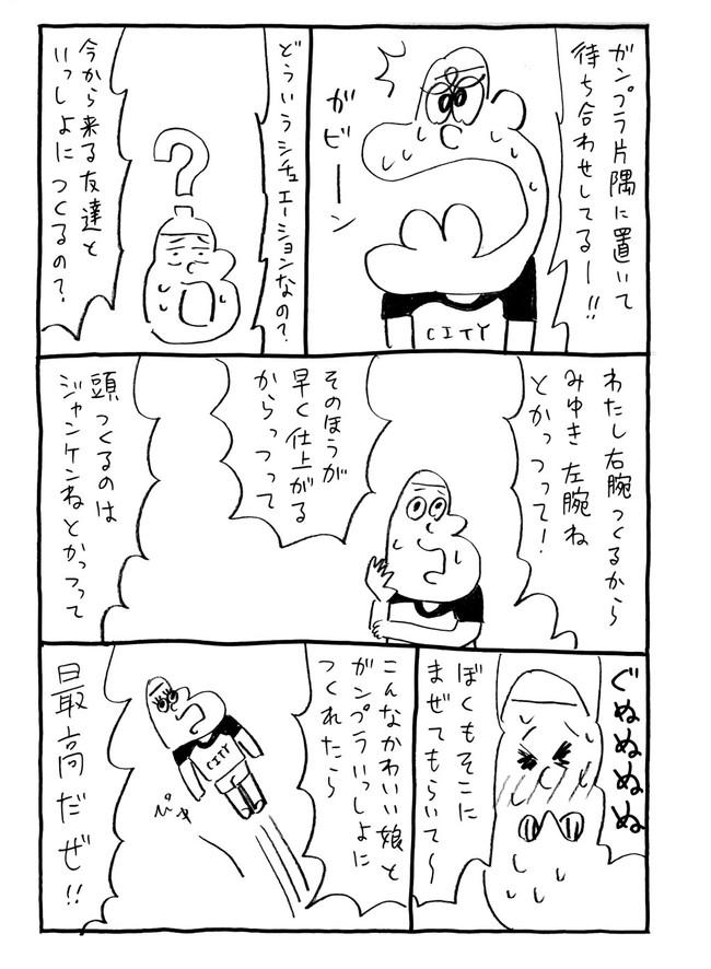 4_manga