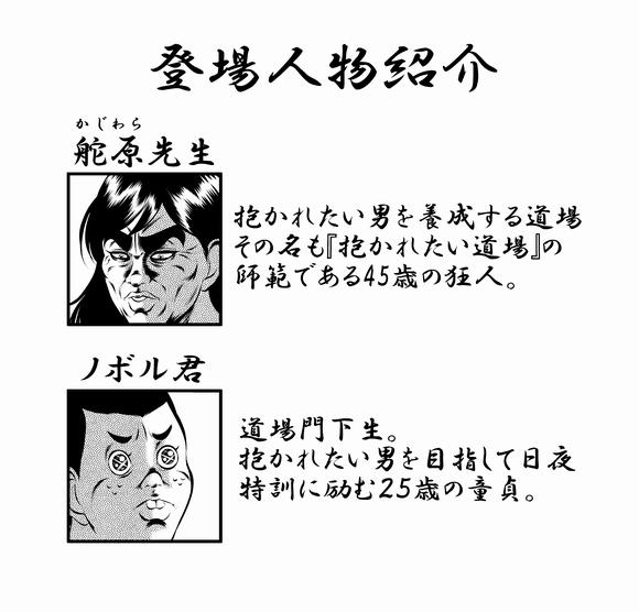 バトル少年カズヤ 第0話0001