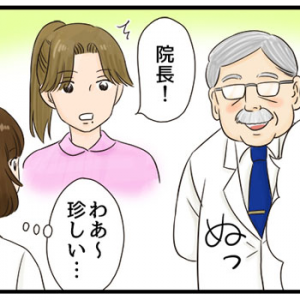 【遊星からの看護師X】城之内院長
