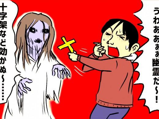 【4コマ漫画】幽霊の苦手なもの