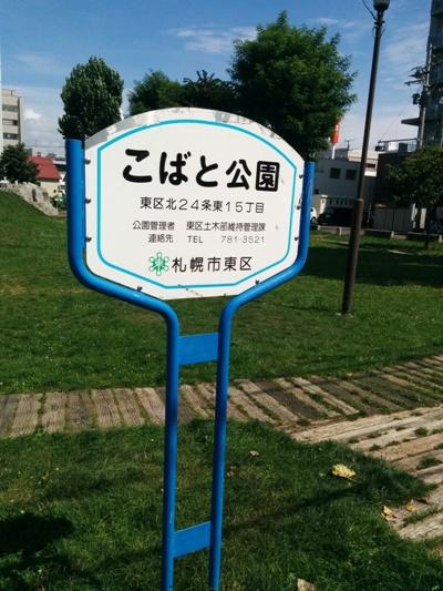10_近くの公園