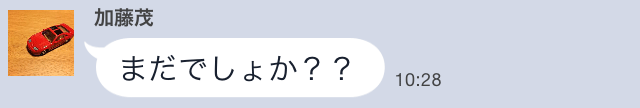 LINE乗っ取りスクリーンショット_18_1