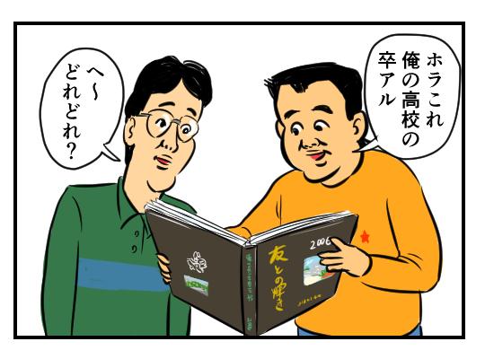 【5コマ漫画】卒アルとサイコ野郎