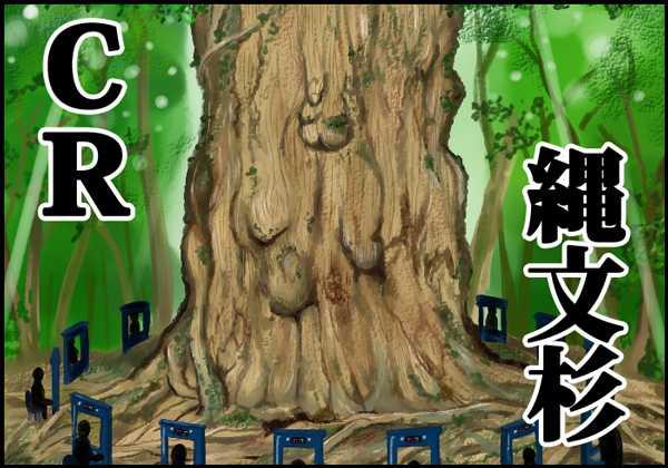 妄想パチンコ研究所「樹齢3000年の最強スペック! CR縄文杉」