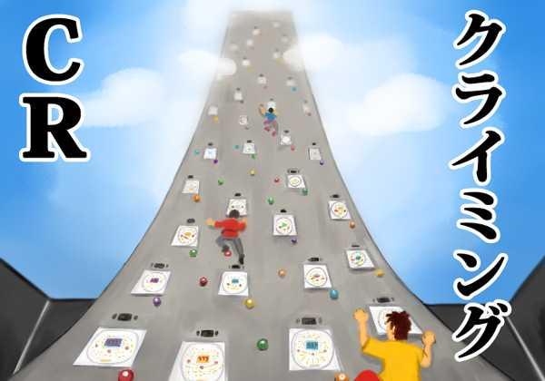 妄想パチンコ研究所「上に行けば行くほど高設定に! CRクライミング」