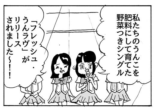【4コマ漫画】私たち農業アイドル