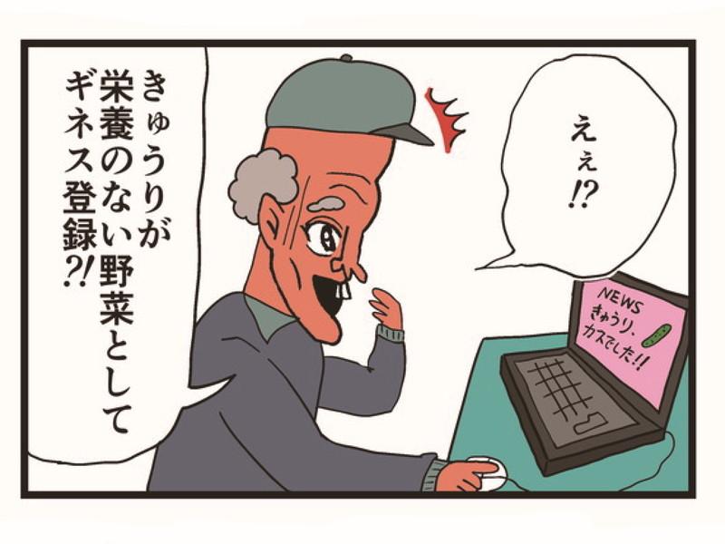 【4コマ漫画】前しか向かねえ!