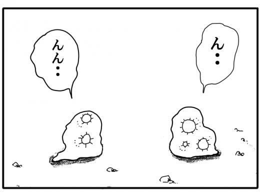【4コマ漫画】40億年しりとりを続けてる生物