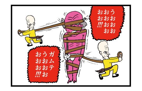 【4コマ漫画】しめつけ