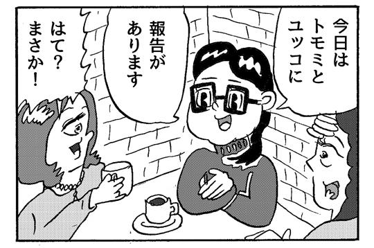 【4コマ漫画】結婚の報告