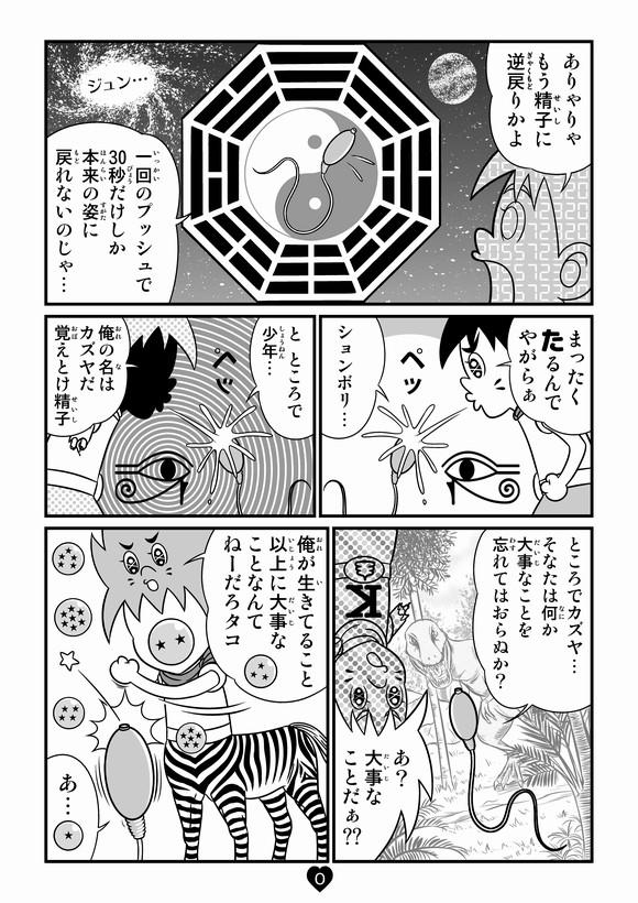 バトル少年カズヤ 第36話0006