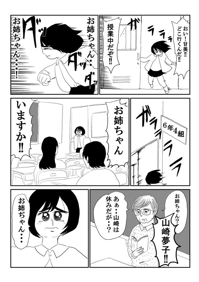 ねぎとろおじさん(原稿)_011