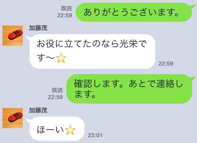 LINE乗っ取りスクリーンショット_07