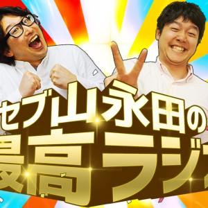 ついに始まる!! セブ山・永田の最高ラジオ!! でも、その前に金曜ラジオを振り返ろう!