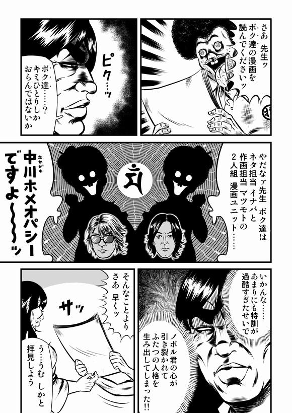 バトル少年カズヤ 第0話0010