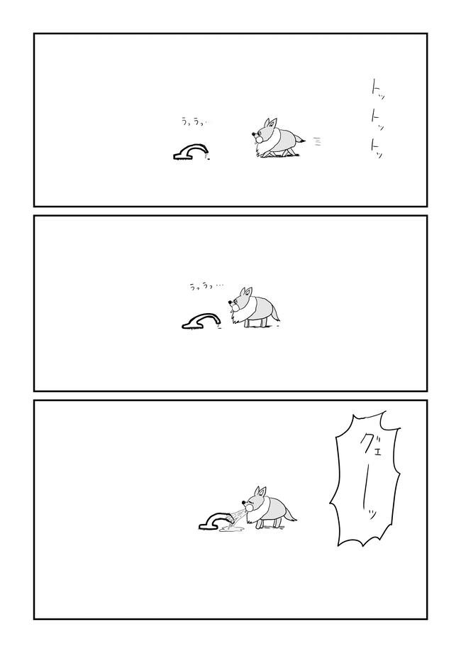 ゲロラッシュI