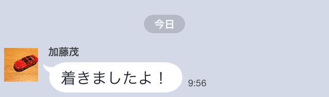 LINE乗っ取りスクリーンショット_17
