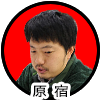 原宿アイコン-2