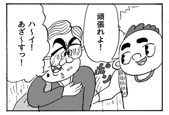 【4コマ漫画】こういう感じのことばかり