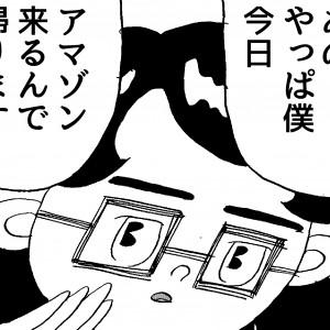【まんが】 新社会人よ、窓際を目指せ