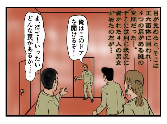 【4コマ漫画】キューブからの脱出