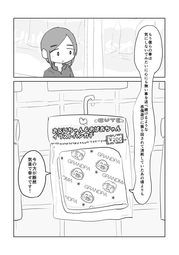 人間を退職_019