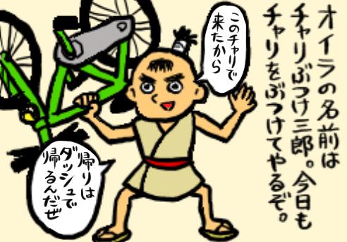 【漫画】チャリぶつけ三郎