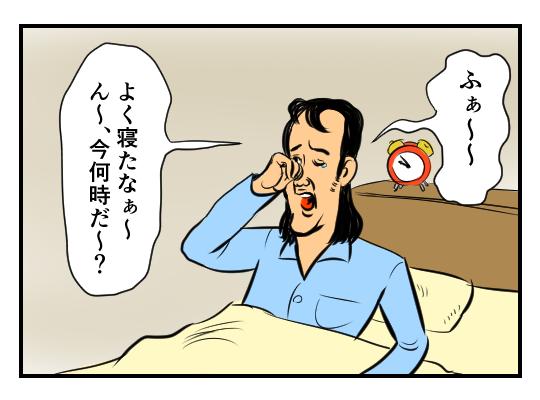 【4コマ漫画】寝過ごした朝