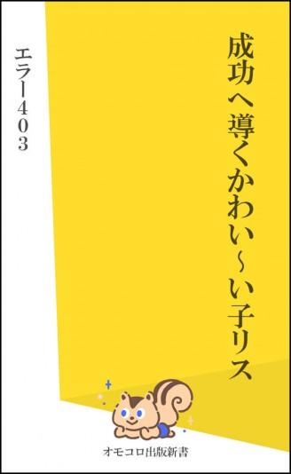34_子リス_リスあり