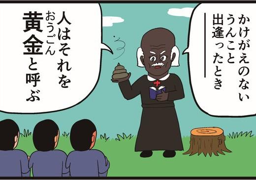 【4コマ漫画】ウンコ牧師