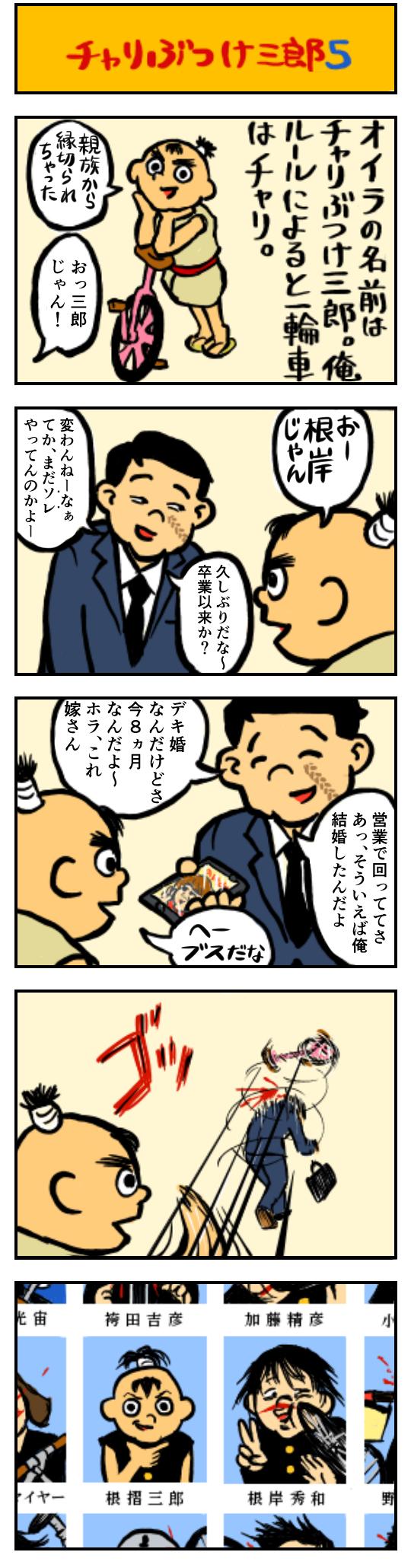 チャリぶつけ三郎5