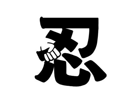 忍001-2